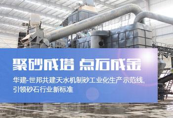 华建-世邦工业共建天水机制砂工业化生产示范线