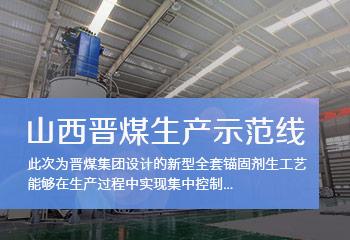 山西晋煤集团生产示范线